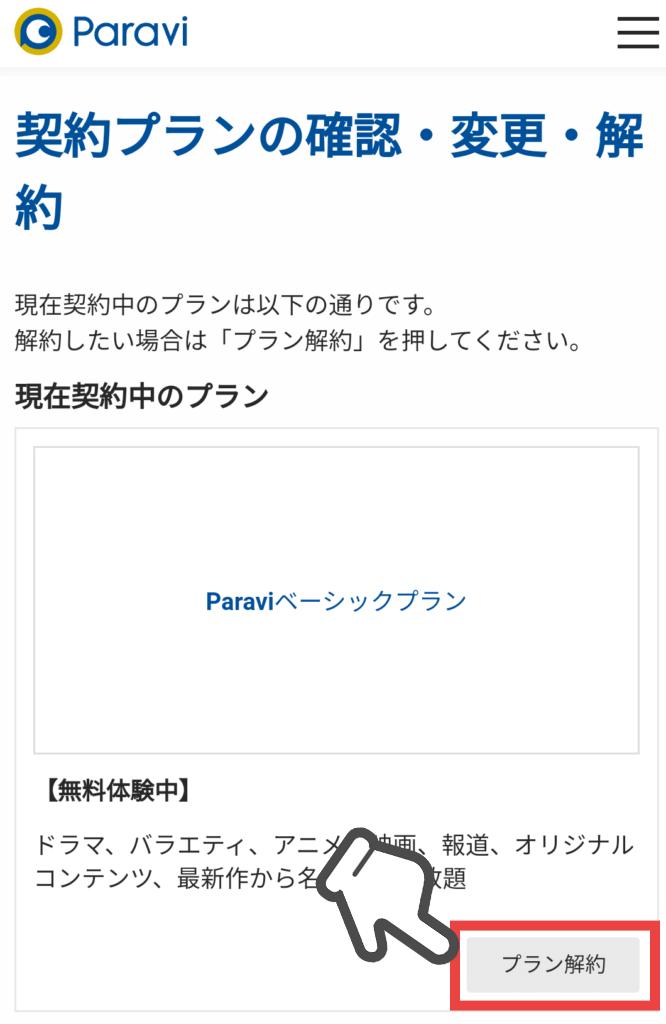 Paravi紹介画像13