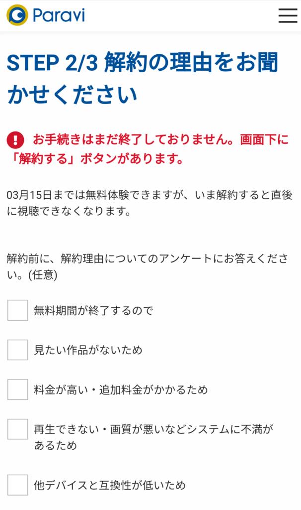 Paravi紹介画像15
