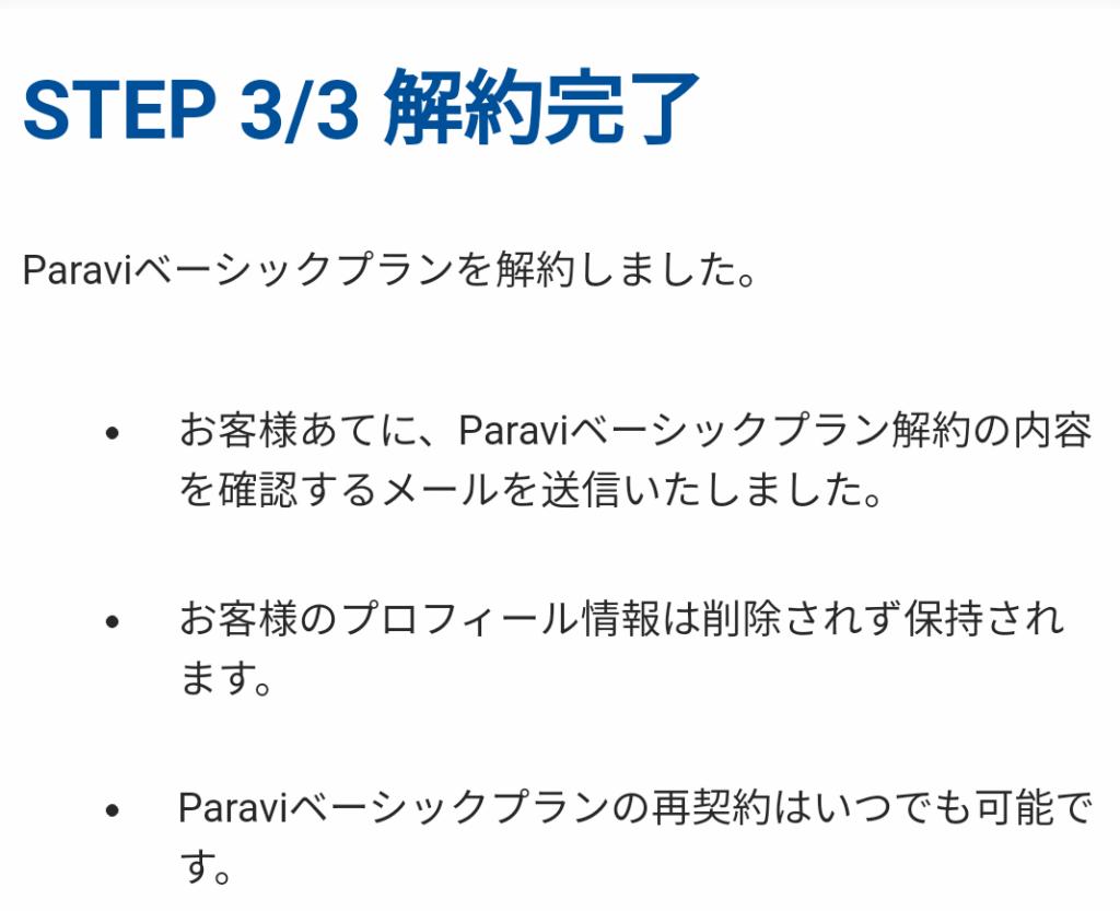 Paravi紹介画像17