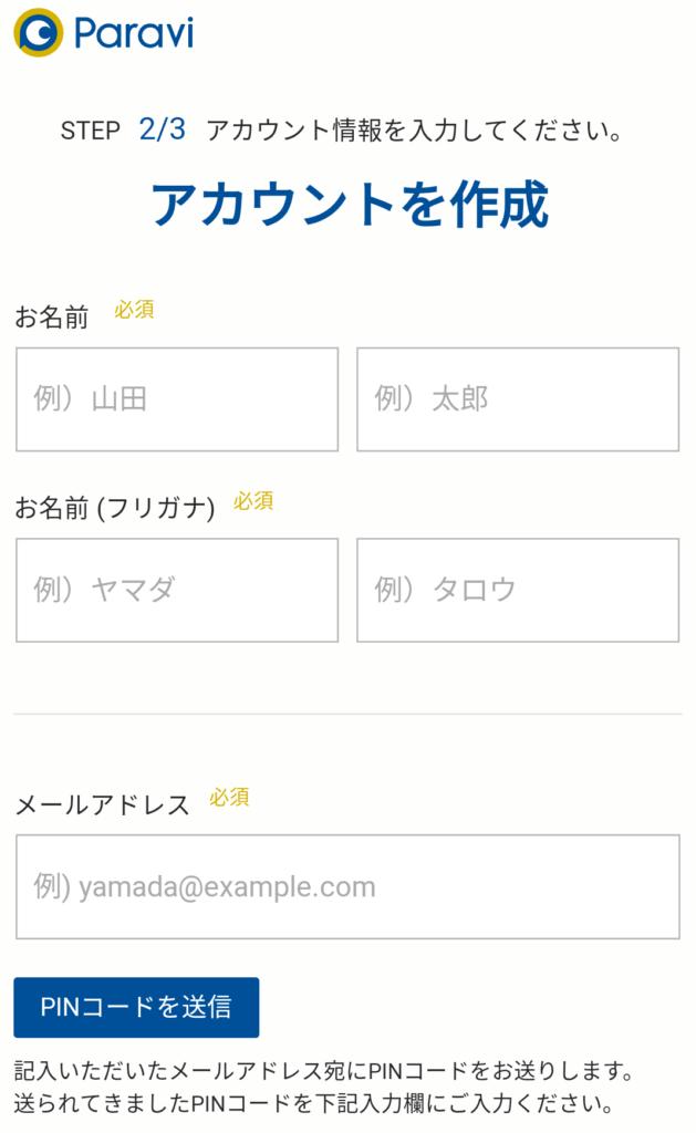 Paravi紹介画像4
