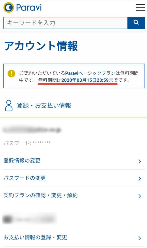 Paravi紹介画像9