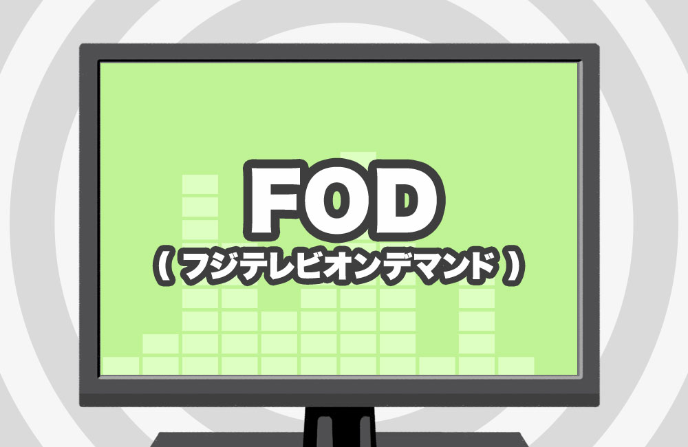 FOD(フジテレビオンデマンド)