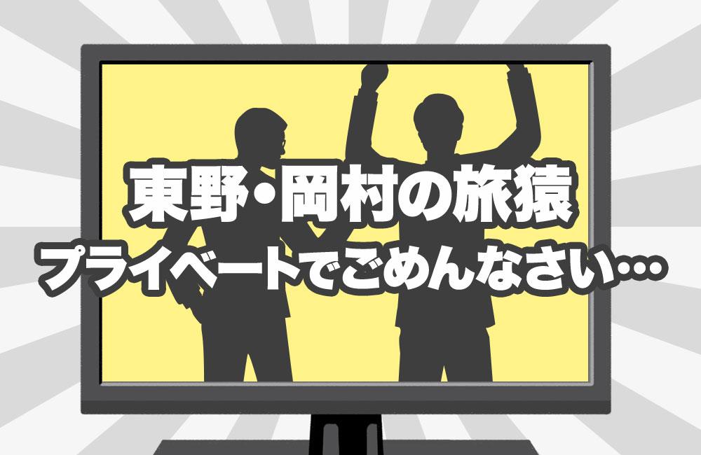 東野・岡村の旅猿 プライベートでごめんなさい…