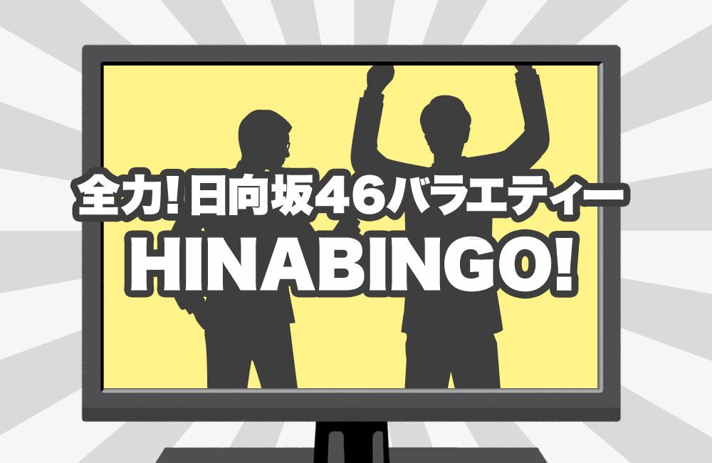 全力!日向坂46バラエティー HINABINGO!