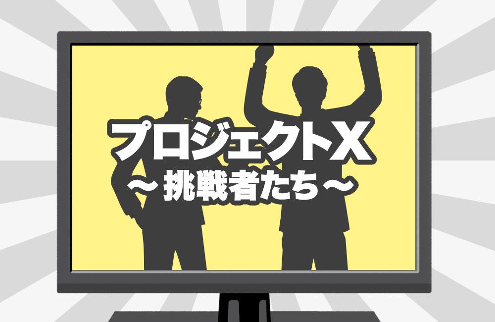 プロジェクトX ~挑戦者たち~