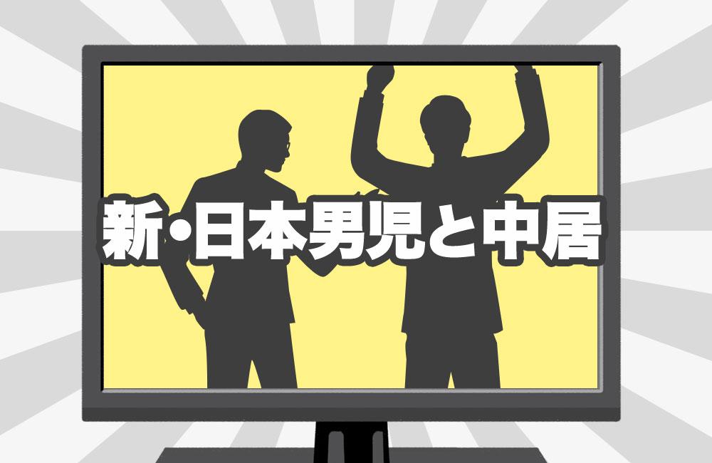 新・日本男児と中居