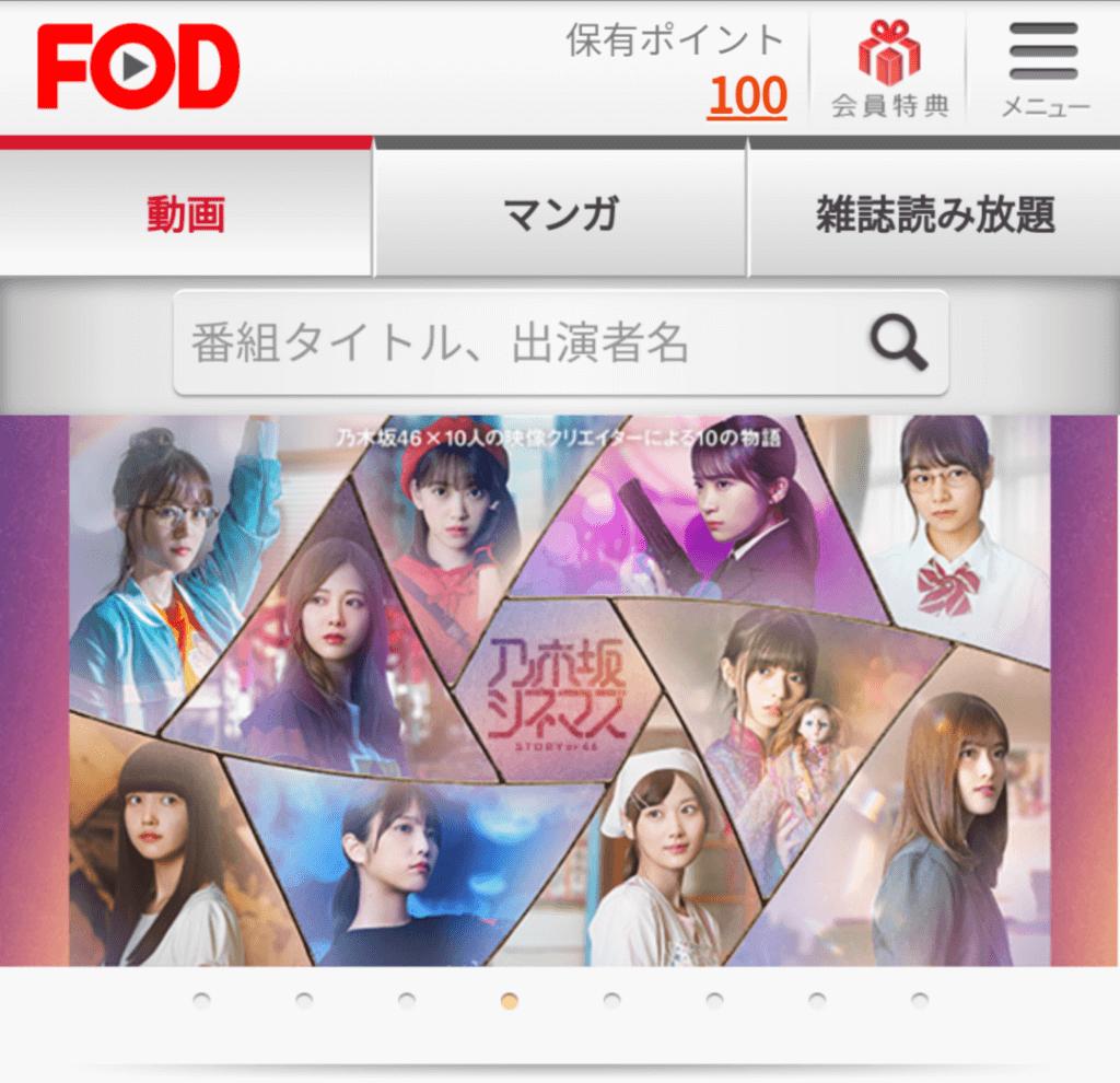 FOD紹介画像11