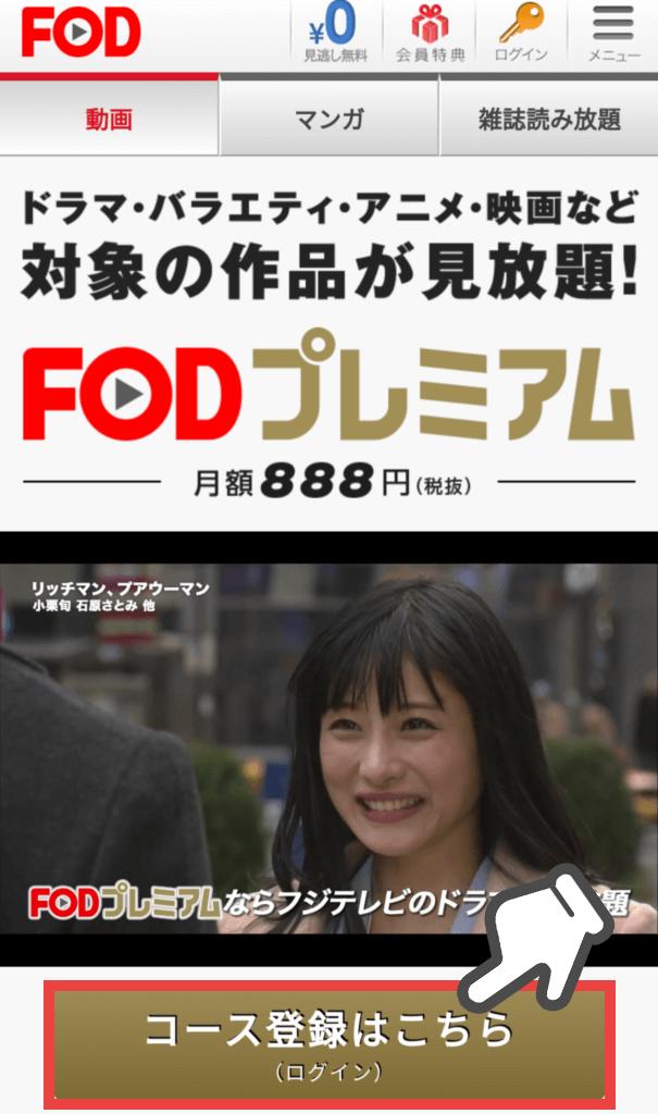FOD紹介画像12