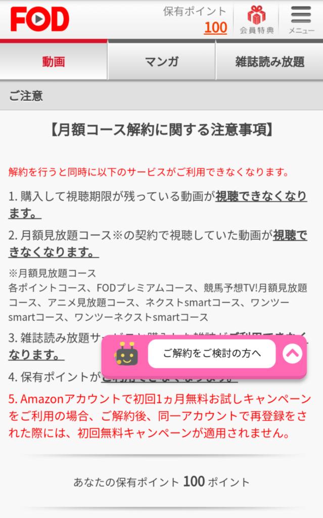 FOD紹介画像15