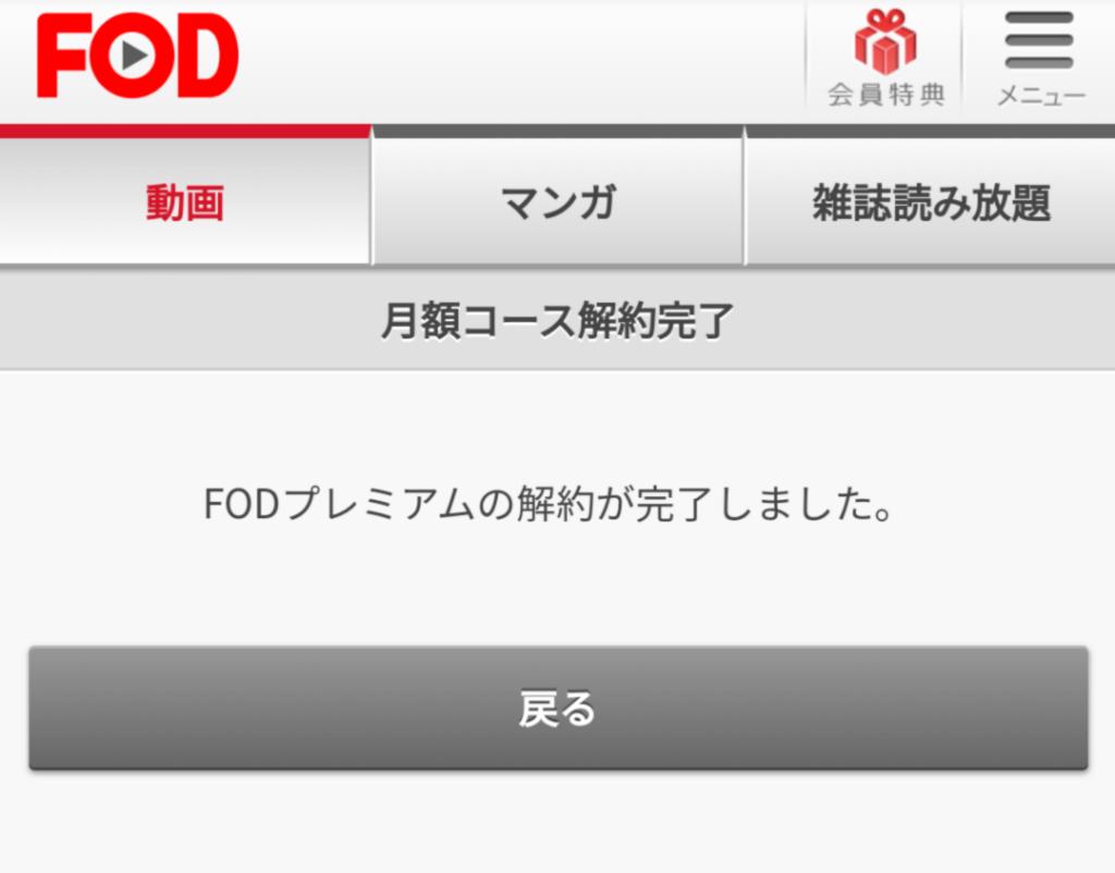 FOD紹介画像17