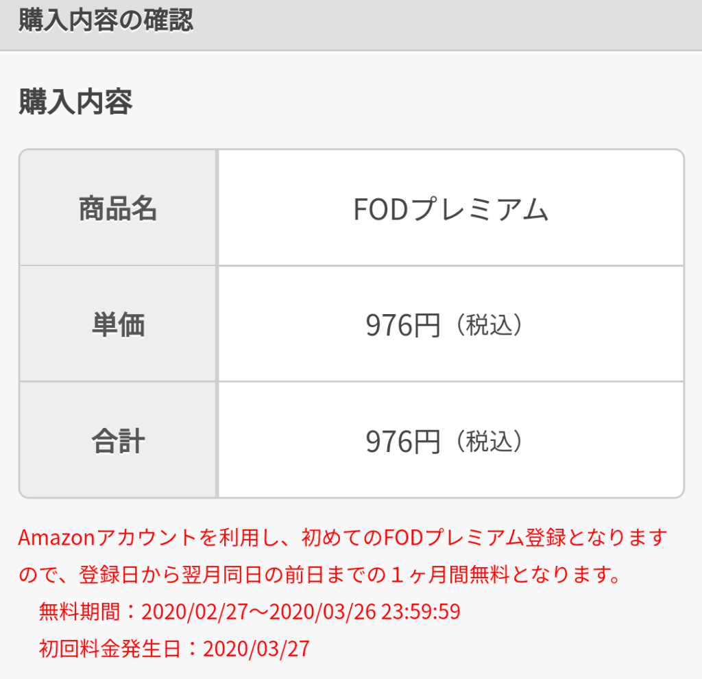 FOD紹介画像6