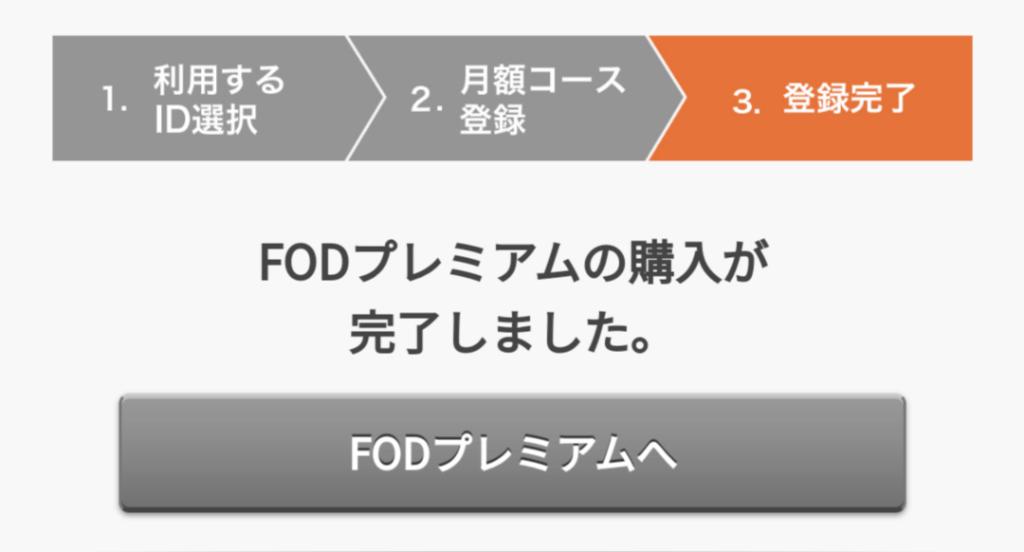 FOD紹介画像8