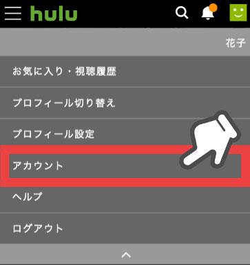 Hulu紹介画像10