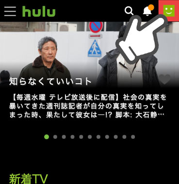 Hulu紹介画像9