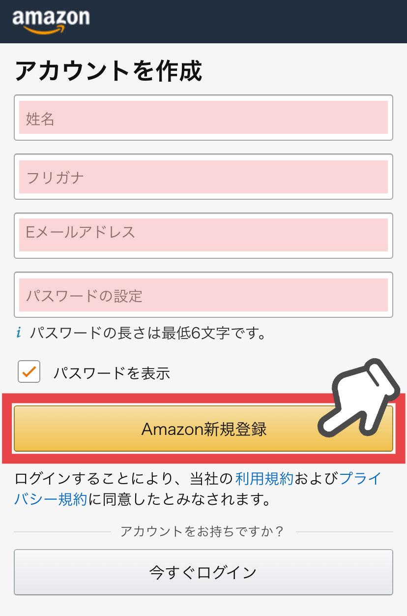 Amazonプライム紹介画像11
