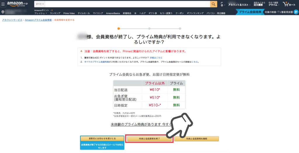 Amazonプライム紹介画像22