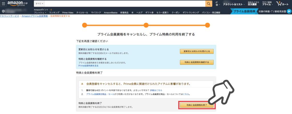 Amazonプライム紹介画像24