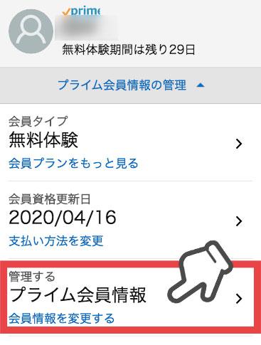 Amazonプライム紹介画像29