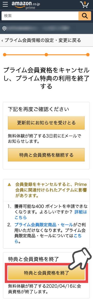 Amazonプライム紹介画像33