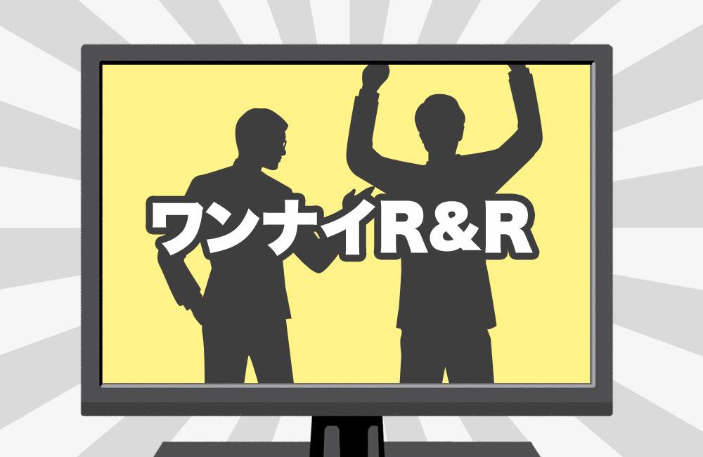 ワンナイR&R